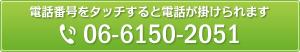 06-6150-2051